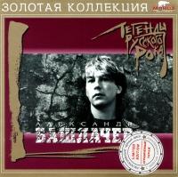 Aleksandr Baschlatschew. Legendy russkogo roka - Aleksandr Bashlachev
