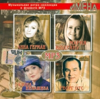 Various Artists. Imena na vse vremena. Vol. 1. A. German, G. Nenasheva, G. Ots, M. Kodryanu. mp3 Collection - Anna German, Georg Ots, Galina Nenasheva, Mariya Kodryanu
