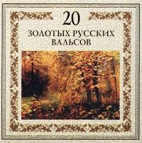 20 Золотых Русских Вальсов