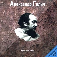 Pesnya Ishoda - Aleksandr Galich