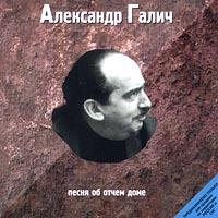 Песня Об Отчем Доме - Александр Галич