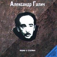 Поэма О Сталине - Александр Галич