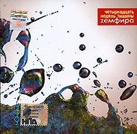 Audio CD Zemfira. Chetyrnadtsat nedel tishiny - Zemfira Ramazanova (Zemfira)