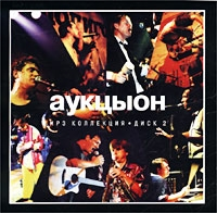 Auktsyon. Disk 2 (mp3) - AuktYon