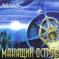 Atlant-S. Манящий остров - Atlant-S