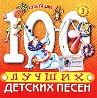 100 luchshih detskih pesen. Vol. 3. Disk 3