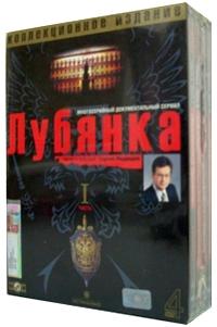 Lubyanka. Vol. 1. Disk 1-4. Kollektsionnoe izdanie (4 DVD Box set) (Gift edition) - Yu. Zaycev, G. Ogurnaya, V. Rogov, S. Vetlin, Aleksej Pimanov, Sergey Medvedev