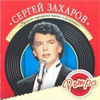 Sergey Zaharov. Zolotaya kollektsiya retro. Russkie narodnye pesni i romansy - Sergey Zaharov