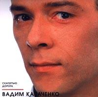 Skatertyu doroga - Vadim Kazachenko