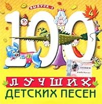 100 luchshih detskih pesen. Vol. 3. Disk 4