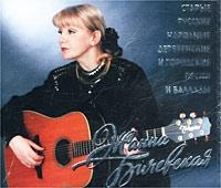 Жанна Бичевская. Старые русские народные деревенские и городские песни и баллады (4 CD) - Жанна Бичевская