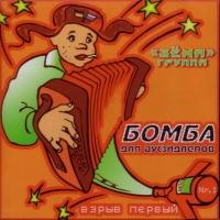 Bomba dlya auszidlerov - Zema