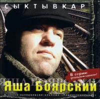 Яша Боярский. Сыктывкар - Яша Боярский