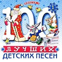 100 лучших детских песен. Выпуск 3. Диск 1