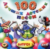 100 лучших детских песен.  Выпуск 2.  Диск 4