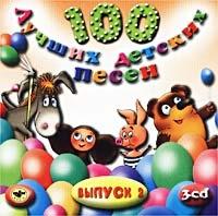 100 luchshih detskih pesen  Vypusk 2  Disk 3