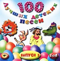 100 Лучших Детских Песен  Выпуск 2  Диск 1