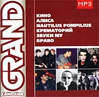 Various Artists. Grand Collection 4. Kino, Alisa, Nautilus Pompilius, Krematorij, Swuki Mu, Brawo. mp3 Collection - Nautilus Pompilius , Alisa , Bravo , Krematoriy , Kino , Zvuki MU