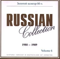 Russian collection  1980-1989  Volume 6 - Olga Zarubina, Veselye rebyata , Mihail Boyarskiy, Vyacheslav Dobrynin, Valentina Legkostupova, Sergey Belikov, Ion Suruchanu
