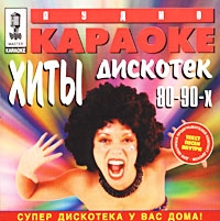 Audio CD Audio karaoke: Hity diskotek 80-90-h
