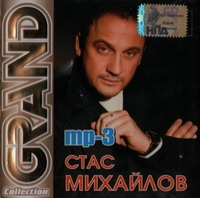 Стас Михайлов. Grand Collection (mp3) - Стас Михайлов