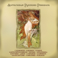 Antologija russkogo romansa. Disk 3 (mp3) (2008). S. Donaurow, A. Djubjuk, N. Subow, M. Ippolitow-Iwanow, W. Kosin, S. Kompaniez, E. Kotschubej, Z. Kjui, S. Ljapunow, S. Makarow, M. Musorgskij, L. Nikolaew, A. Obuchow - Yuriy Morfessi, Georgiy Vinogradov, Vadim Kozin, Ivan Kozlovskiy, Mariya Maksakova, Sergey Lemeshev, Nina Dulkevich