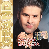 Audio CD Andrey Bandera. Grand Collection - Andrey Bandera