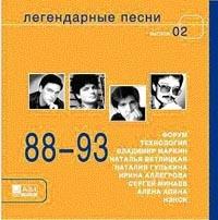 Legendarnye Pesni.  Vypusk 2. 88-93gg. - Lada Dens, Alena Apina, Vladimir Markin, Car-Man , Natalya Vetlickaya, Imperiya , Komissar