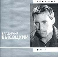 Vladimir Vysotskiy. Disk 10. mp3 Kollektsiya - Vladimir Vysotsky