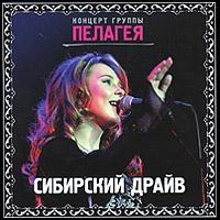 Пелагея. Сибирский Драйв - Пелагея