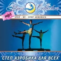 Fitness Collection. Степ аэробика для всех. mp3 Collection