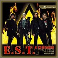 E.S.T. mp3 Collection - E.S.T.