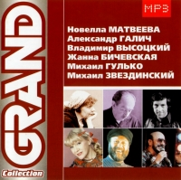 Various Artists. Grand Collection 1.  Nowella Matweewa, Aleksandr Galitsch, Wladimir Wysozkij, Schanna Bitschewskaja, Michail Gulko, Michail Swesdinskij. mp3 Collection - Mihail Gulko, Zhanna Bichevskaya, Wladimir Wyssozki, Aleksandr Galich, Mihail Zvezdinskiy, Novella Matveeva