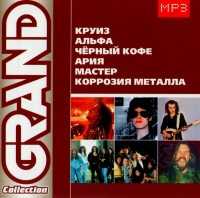 Various Artists. Grand Collection 2. Kruis, Alfa, Tschernyj Kofe, Arija, Master, Korrosija Metalla. mp3 Collection - Arija (Aria) , Kruiz , Chernyy kofe , Korroziya Metalla , Alfa , Master