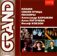 Various Artists. Grand Collection 3. Plamja, Sinjaja Priza, Pesnjary, Aleksandr Barykin, Alla Pugatschewa, Iosif Kobson. mp3 Collection - VIA