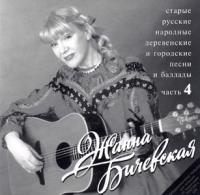 Audio CD Schanna Bitschewskaja. Starye russkie narodnye derewenskie i gorodskie pesni i ballady. Vol. 4 - Zhanna Bichevskaya