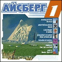 Various Artists. Aysberg 1. mp3 Collection - Tatyana Bulanova, Aleksandr Marshal, Vladimir Kuzmin, Leonid Agutin, Blestyashchie , Dmitry Malikov, Amega
