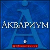 Аквариум II. MP3 Коллекция (mp3) (синий) - Аквариум