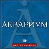 Аквариум III. MP3 Коллекция (mp3) (синий) - Аквариум