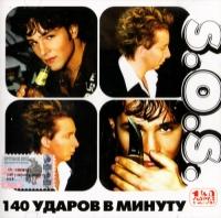 140 ударов в минуту. S.O.S. - 140 ударов в минуту (140 bpm)