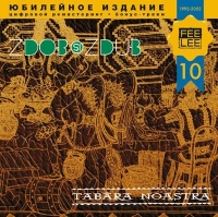 Zdob si Zdub. Tabara Noastra (YUbilejnoe izdanie, bonus-treki) - Zdob Si Zdub