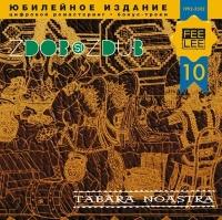 Zdob si Zdub. Tabara Noastra (Юбилейное издание, бонус-треки) - Zdob Si Zdub