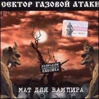 Sektor Gazovoj Ataki. Mat dlya vampira - Sektor Gazovoy Ataki