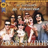 Zdob si Zdub. От хардкора до романтики (Юбилейное издание) - Zdob Si Zdub