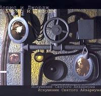 Борис И Джордж  Искушение Святого Аквариума - Борис Гребенщиков