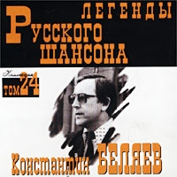 Легенды Русского Шансона  Том 24 - Константин Беляев