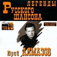 Yurij Almazov. Legendy russkogo shansona. Tom 19 - Yuriy Almazov
