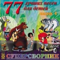 77 лучших песен для детей. Выпуск 4.  Диск 1