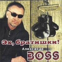 Aleksandr Boss. Eh, bratishki! - Alexander Boss