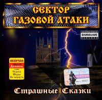 Sektor Gazovoy Ataki. Strashnye skazki - Sektor Gazovoy Ataki